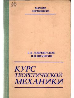 Курс теоретической механики.
