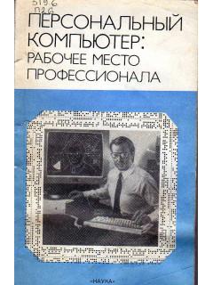 Книга Персональный компьютер. Рабочее место профессионала. по цене 90.00 р.
