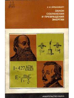 Книга Закон сохранения и превращения энергии. по цене 110.00 р.