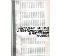 Прикладные методы и программирование в числительном анализе