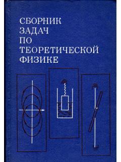 Сборник задач по теоретической физике.