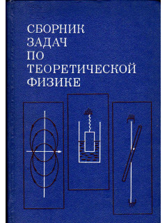 Книга Сборник задач по теоретической физике. по цене 110.00 р.