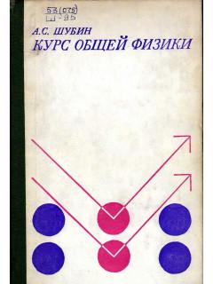 Курс общей физики.