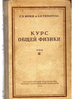 Книга Курс общей физики.Том 3 по цене 110.00 р.