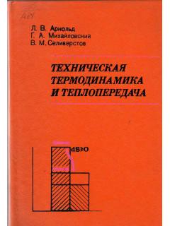 Техническая термодинамика и теплопередача.