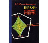 Плазма - четвертое состояние вещества.