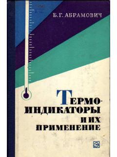 Термоиндикаторы и их применение.