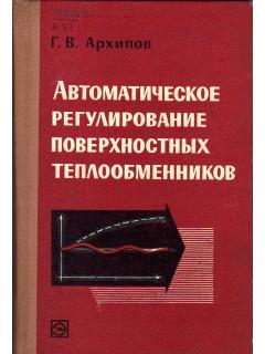 Автоматическое регулирование поверхностных теплообменников.