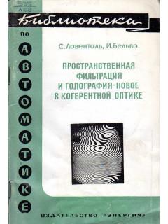 Книга Пространственная фильтрация и голография - новое в когерентной оптике. по цене 160.00 р.
