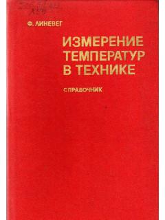 Книга Измерение температур в технике. Справочник. по цене 960.00 р.