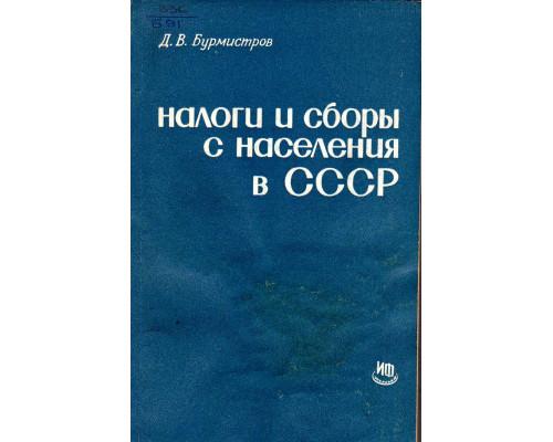Налоги и сборы с населения в СССР