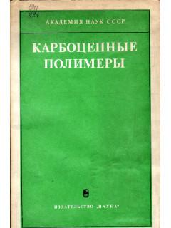 Книга Карбоцепные полимеры по цене 480.00 р.