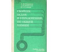 Сборник задач и упражнений по общей химии.