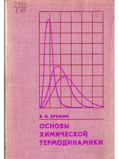 Основы химической термодинамики.
