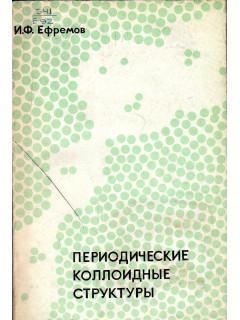 Периодические коллоидные структуры.