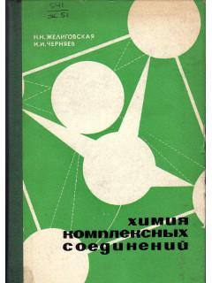 Книга Химия координационных соединений. по цене 110.00 р.