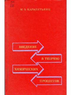 Книга Введение в теорию химических процессов. по цене 110.00 р.
