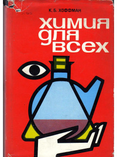 Книга Химия для всех. по цене 210.00 р.