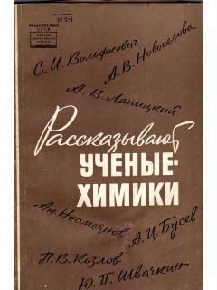 Книга Рассказывают ученые - химики. по цене 110.00 р.