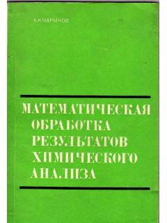 Математическая обработка результатов химического анализа.