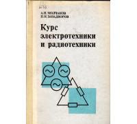Курс электротехники и радиотехники.