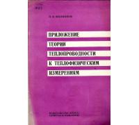 Приложение теории теплопроводности к теплофизическим измерениям.