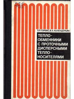 Книга Теплообменники с проточными дисперсными теплоносителями. по цене 1 170.00 р.