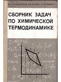 Сборник задач по химической термодинамике.