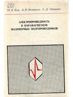 Электропроводность и парамагнетизм полимерных полупроводников