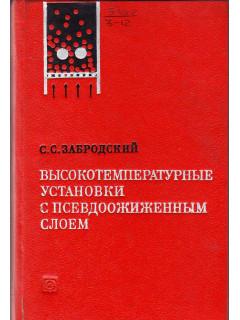 Книга Высокотемпературные установки с псевдоожиженным слоем.Общие вопросы разработки и исходные закономерности. по цене 370.00 р.