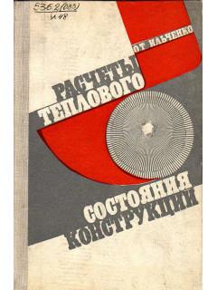 Книга Расчеты теплового состояния конструкции по цене 850.00 р.