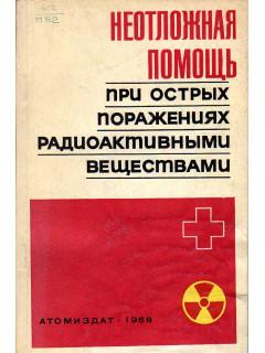 Неотложная помощь при острых поражениях радиоактивными веществами
