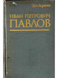 Иван Петрович Павлов (1849-1936).