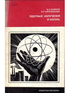 Ядерные излучения и жизнь.