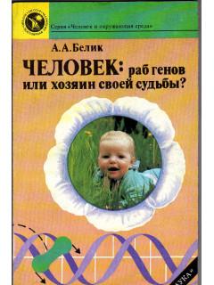 Книга Человек: раб генов или хозяин своей судьбы по цене 210.00 р.