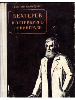 Книга Бехтерев в Петербурге-Ленинграде. по цене 110.00 р.
