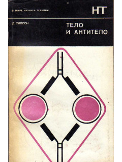 Книга Тело и антитело. Рассказ о новой иммунологии. по цене 110.00 р.
