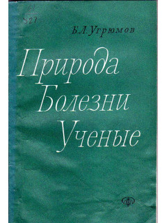 Книга Природа, болезни, ученые. по цене 270.00 р.