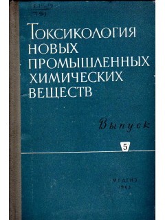 Книга Токсикология новых промышленных химических веществ. по цене 320.00 р.