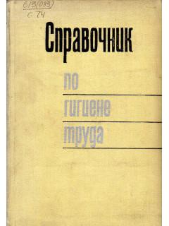 Книга Справочник по гигиене труда. по цене 210.00 р.