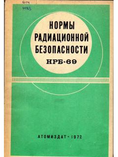 Нормы радиационной безопасности НРБ-69.