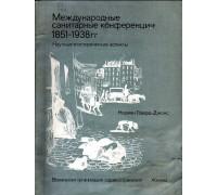 Международные санитарные конференции 1851-1938 гг.