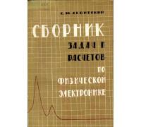 Сборник задач и расчетов по физической электронике.