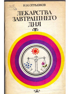 Книга Лекарства завтрашнего дня. по цене 110.00 р.