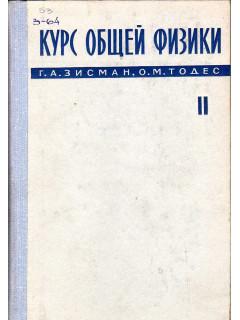 Книга Курс общей физики. Том 2. Электричество и магнетизм по цене 110.00 р.