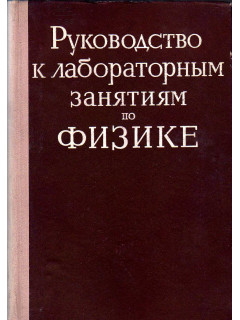 Книга Руководство к лабораторным занятиям по физике. по цене 190.00 р.