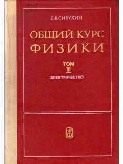 Общий курс физики. Том III. Электричество.