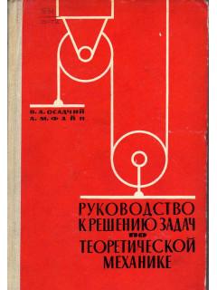 Руководство к решению задач по теоретической механике.