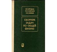Сборник задач по общей физике.