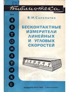 Книга Бесконтактные измерители линейных и угловых скоростей. по цене 140.00 р.